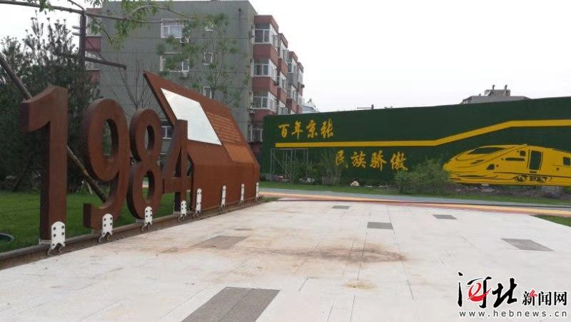 张家口工业文化主题公园正式开放