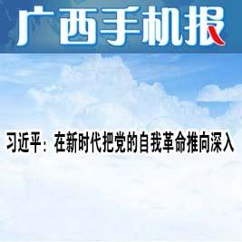 广西手机报6月26日上午版