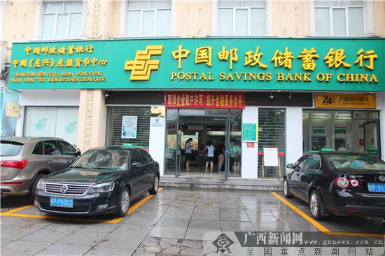 邮储银行东兴市支行:强化党建引领 助力兴边富民