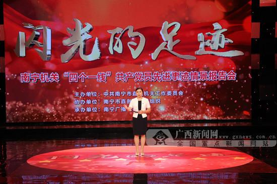 """南宁机关""""四个一线""""共产党员先进事迹情景报告会举行"""