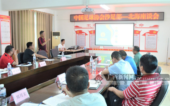 中國足協到北海調研2020年沙灘足球聯賽籌備工作