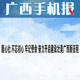 廣西手機報6月28日上午版