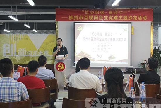 柳州首届互联网企业党建沙龙成功举办