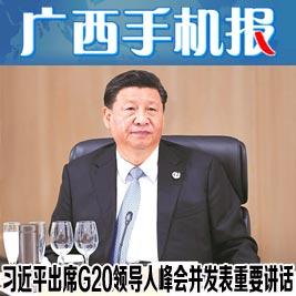 廣西手機報6月29日上午版