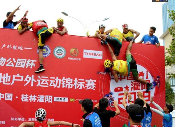 全国山地户外运动锦标赛灌阳落幕 牧高迪获第一名
