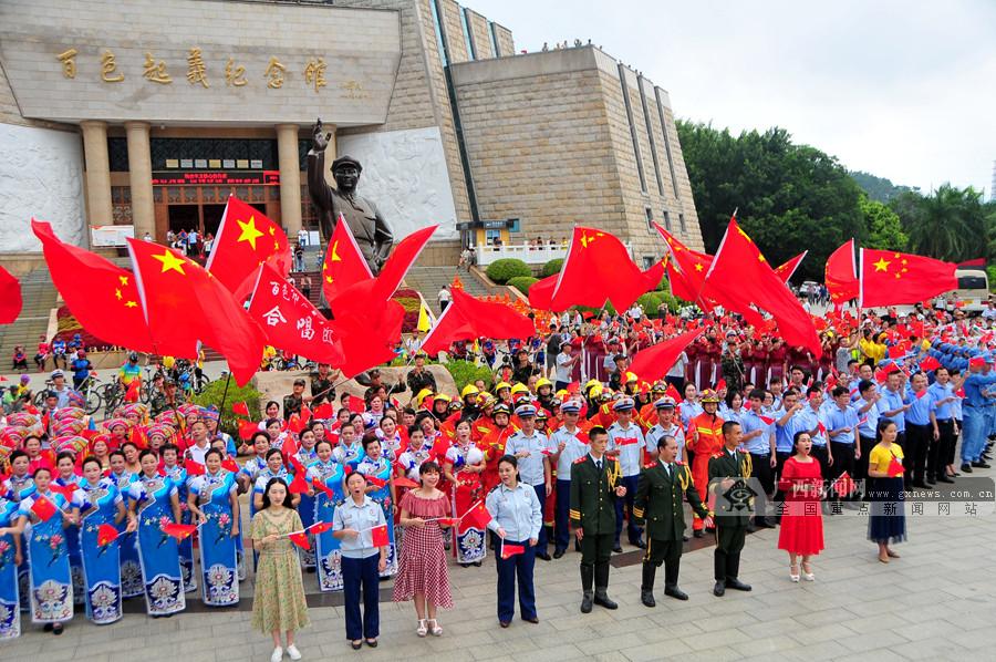 """百色举行""""我和我的祖国""""大型红歌文艺活动(图)"""
