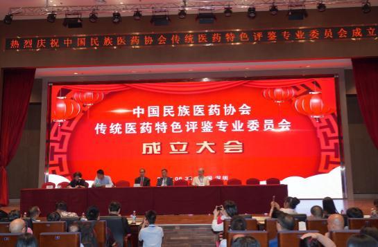 世界中医药前沿论坛在深圳召开
