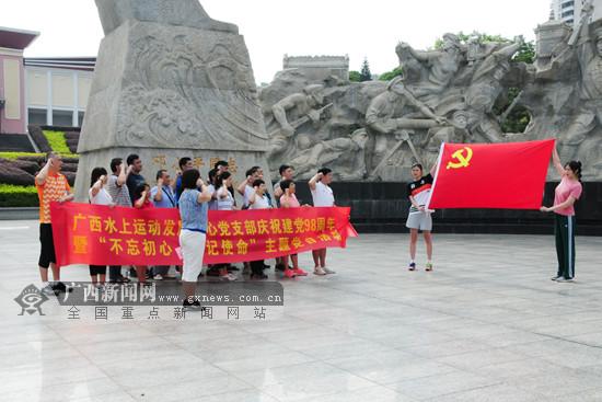 廣西水上中心黨支部開展慶建黨98周年主題黨日活動