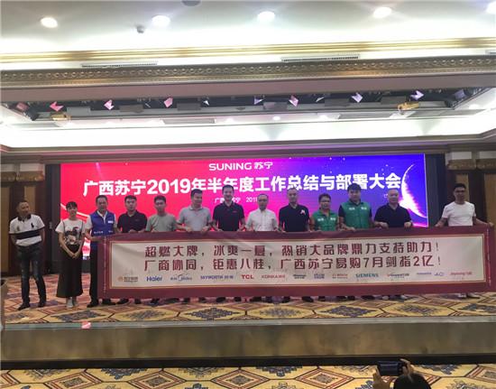 """各大品牌组队送弹药,广西苏宁的下半年""""开挂了"""""""