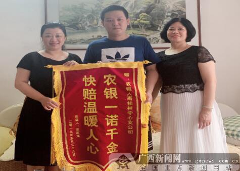 农银人寿桂林中心支公司快速理赔获称赞