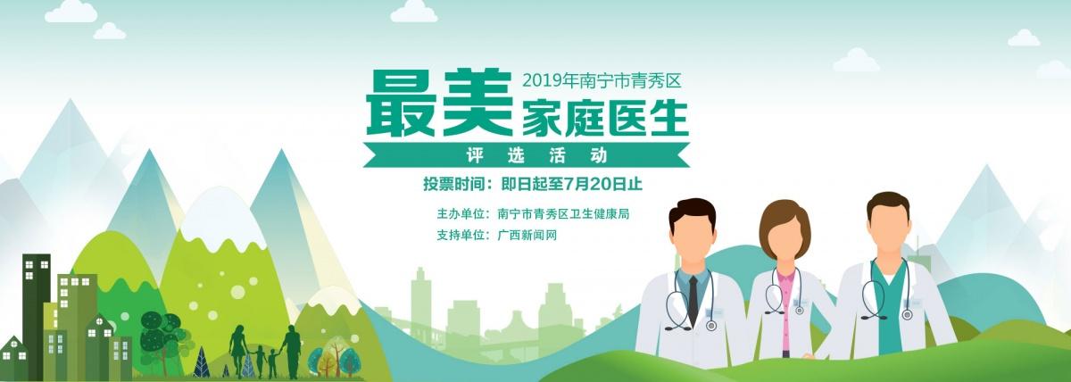"""2019年南寧市青秀區""""最美家庭醫生""""評選活動開啟"""