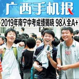 廣西手機報7月8日下午版
