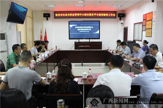 广西首批4市住房公积金综合服务平台顺利通过国家验收