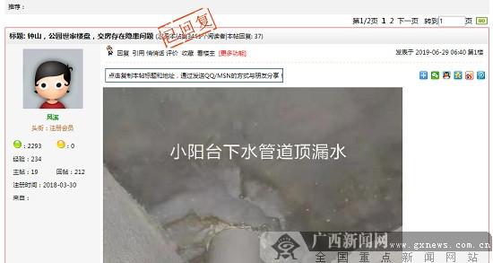 【问政广西】业主投诉新房质量差 住建局:已下发整改通知