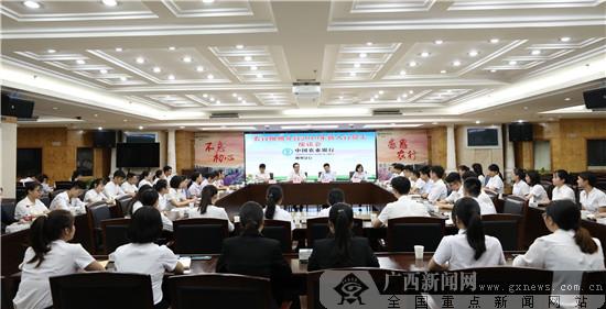 农行柳州分行召开2019年新入行员工座谈会