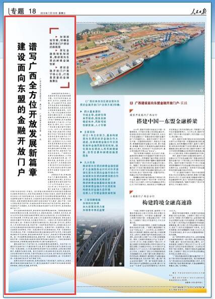 广西地图手机高清版