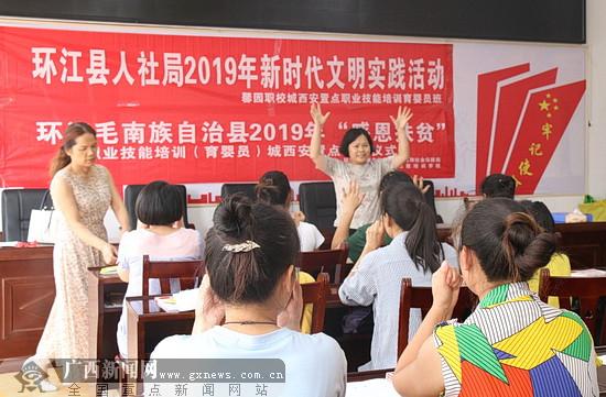 环江举办育婴员培训班 助力安置点贫困妇女学技能