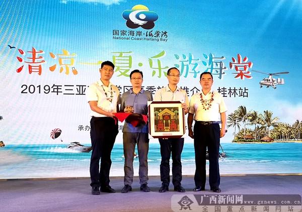 2019海南三亚市海棠区夏季旅游推介会在桂林举行