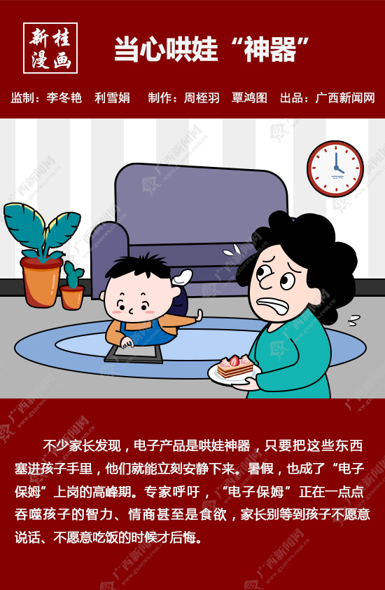 """【新桂漫画】当心哄娃""""神器"""""""