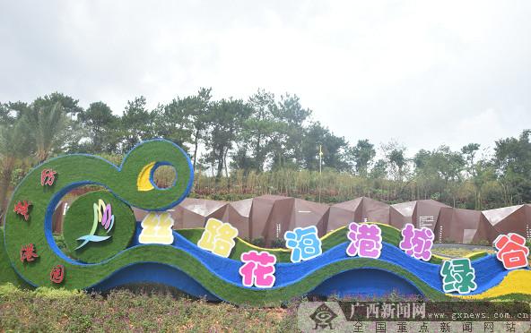 十二届广西园林园艺博览会在防城港开幕(图)