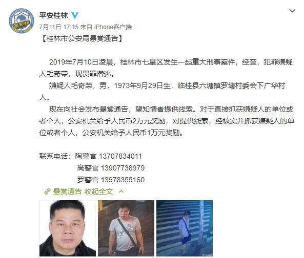 桂林发生一起重大刑事案件 警方悬赏抓人(图)