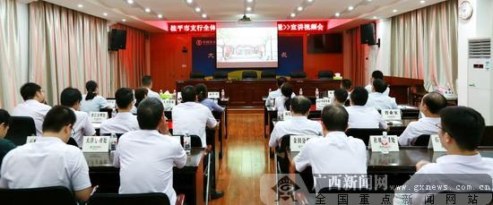 农行桂平市支行组织员工观看宣传视频