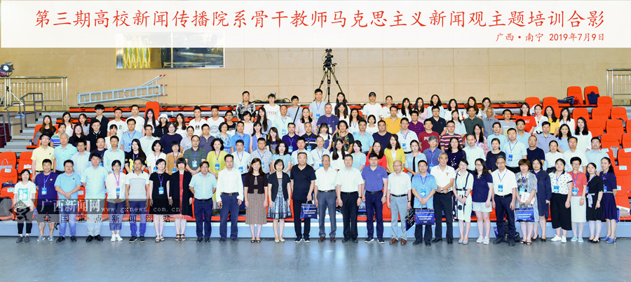 第三期高校新闻院系骨干教师马克思主义新闻观主题培训在广西大学开班