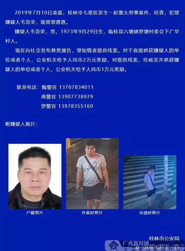 """桂林市""""7·10""""重大刑事案犯罪嫌疑人到案"""