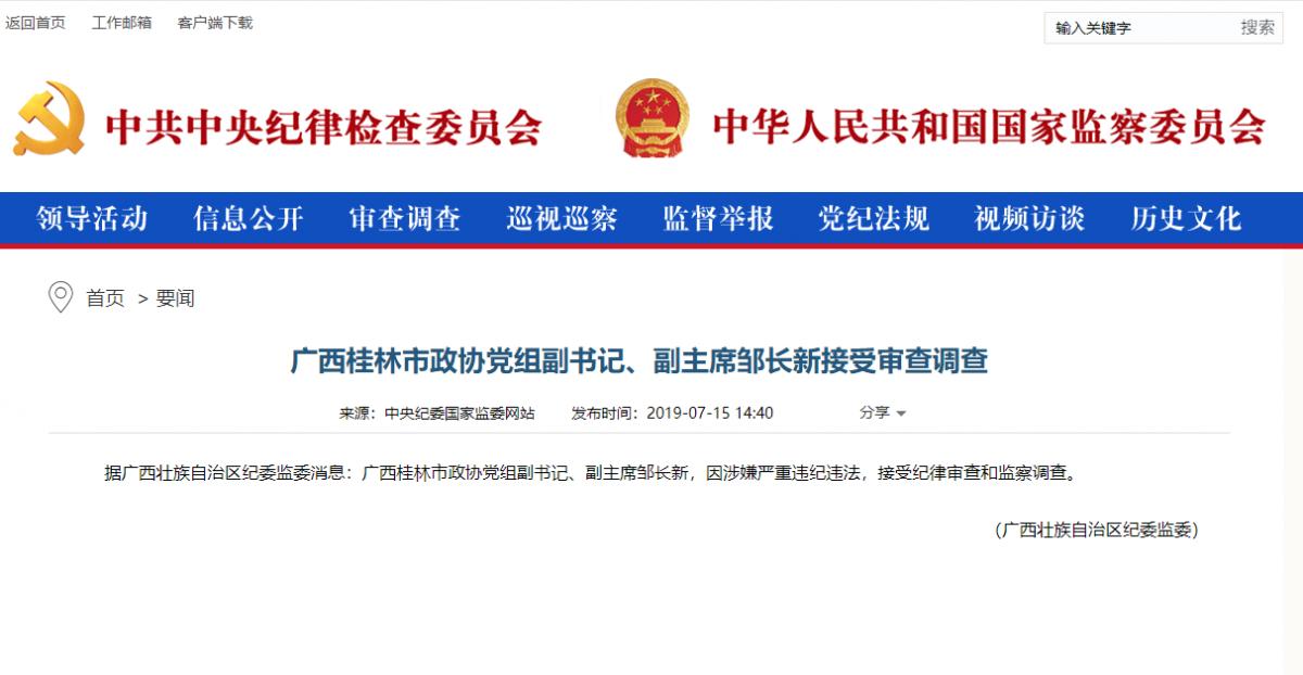 桂林市政协党组副书记、副主席邹长新接受审查调查