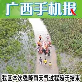 广西手机报7月15日上午版