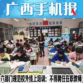 广西手机报7月15日下午版