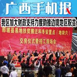 广西手机报7月16日上午版