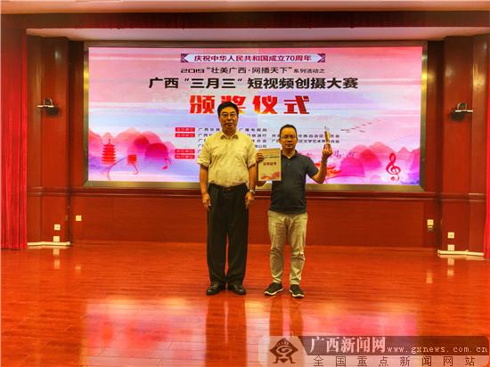 """广西""""三月三""""短视频创摄大赛颁奖仪式在南宁举行"""