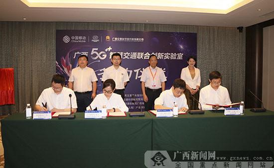 广西首个5G智慧交通联合创新实验室挂牌成立