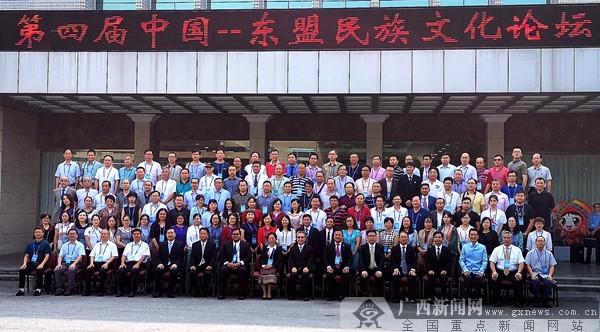 第四届中国-东盟民族文化论坛在桂林市举行