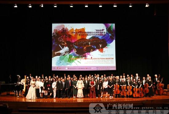 奏响友谊华美乐章 广西交响乐团绽放马来西亚吉隆坡