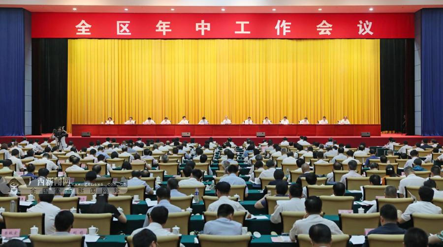 全区年中工作会议在南宁召开 全力以赴完成年度目标任务