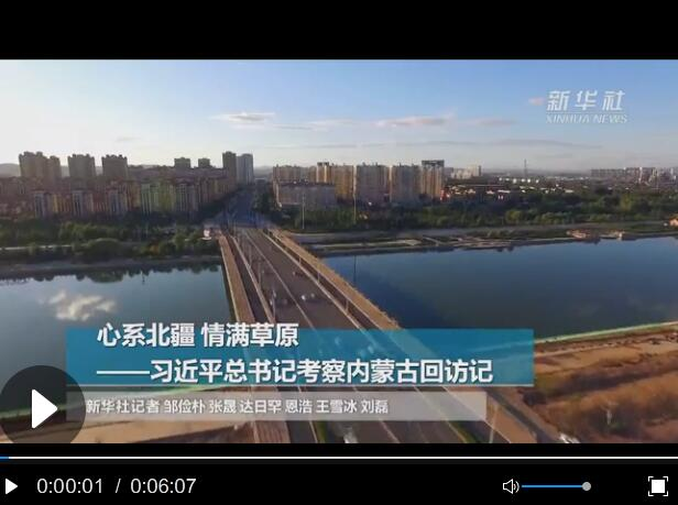 心系北疆 情满草原――习近平总书记考察内蒙古回访记