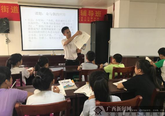 港口区开展贫困学生暑假公益辅导班