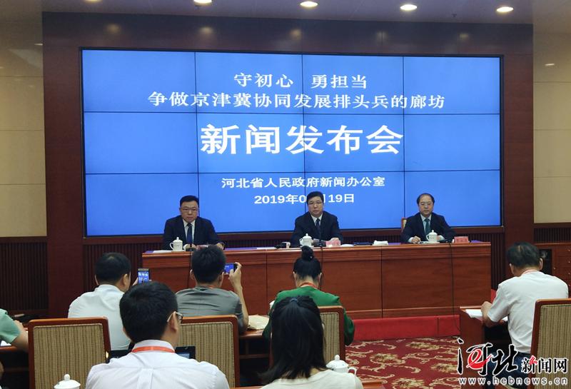 45个项目有实质性进展!廊坊北三县与北京市合作项目稳步推进
