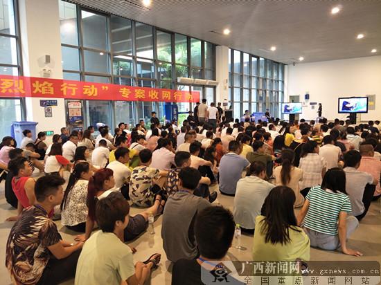 """南宁开展""""烈焰三号""""打击传销 687名传销人员落网"""