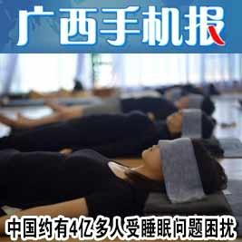 广西手机报7月19日下午版