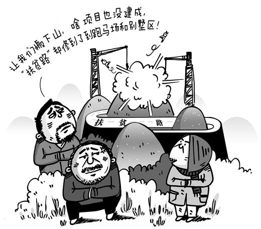 """【画中话】奢华""""扶贫路"""""""