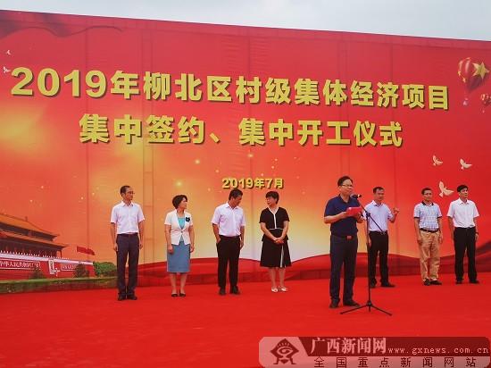 2019年柳北区村级集体经济项目集中签约集中开工