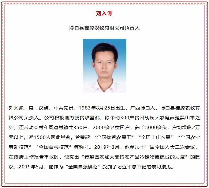 """快来投票!广西20人候选""""最美奋斗者"""",广西日报记者入选了"""