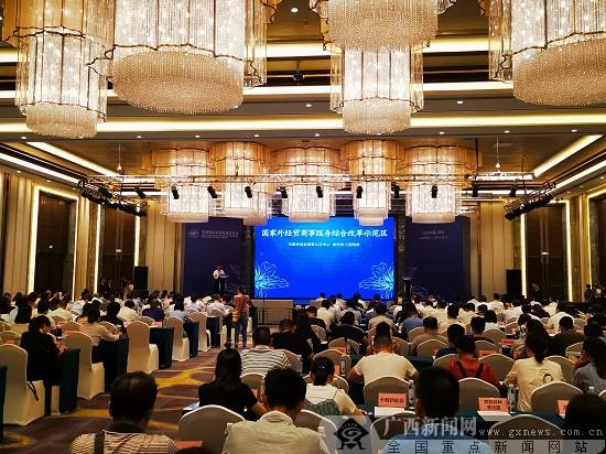 """""""国家外经贸商事服务综合改革示范区""""在柳揭牌"""