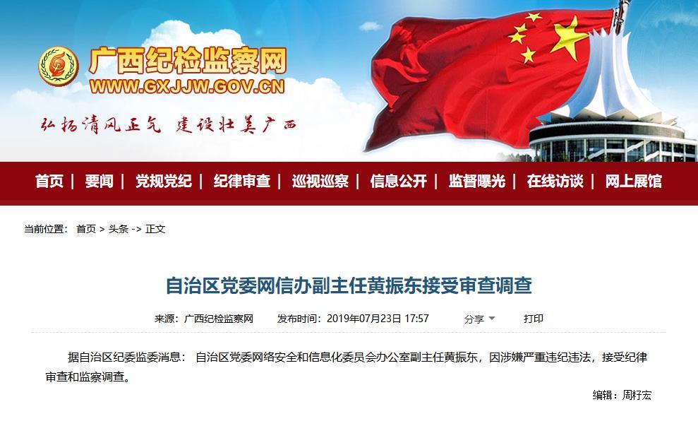 自治区党委网络安全和信息化委员会办公室副主任黄振东接受审查调查