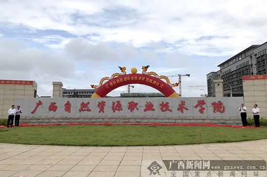 广西自然资源职业技术学院揭牌 今年秋季招首批学生