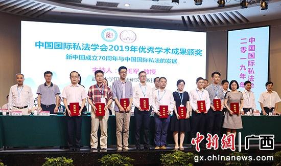 中国国际私法学会2019年年会在广西桂林举行