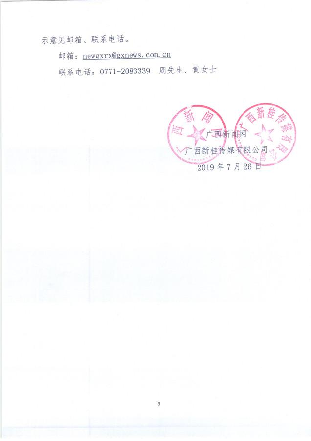 """广西新闻网""""党费清算岗""""招聘拟聘用人员公示"""